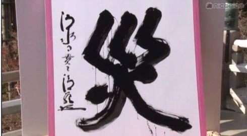 今年の漢字 2018