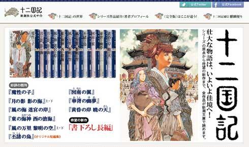 十二国記 新作 小野不由美 2019年 発売日