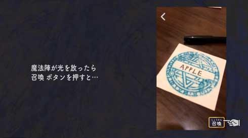 SPELL MASTER スペルマスター 英単語 実体化 召喚 呪文 AR 魔法陣 アプリ