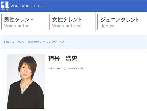 「プロフェッショナル 仕事の流儀」で声優・神谷浩史さんの特集 2019年1月放送