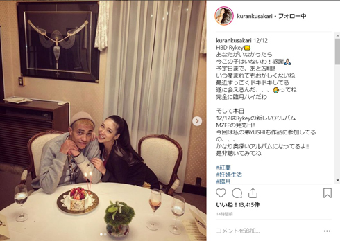 紅蘭 RYKEY 誕生日 出産 ラッパー 草刈正雄 長女