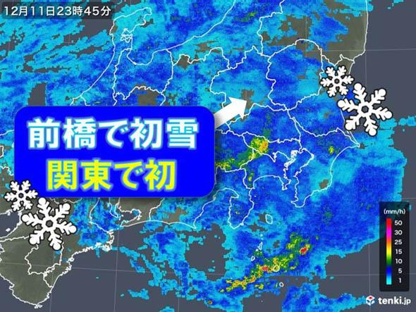 関東で初雪