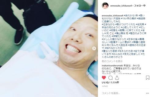 市川猿之助 怪我 プレート 入院 歌舞伎