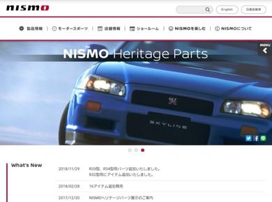 NISMOヘリテージ