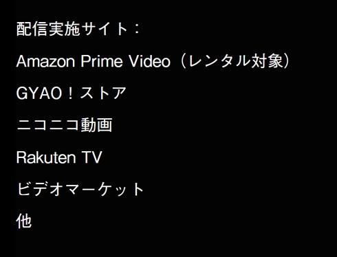 ヱヴァ新劇場版シリーズついにWeb配信開始 Amazonビデオ、ニコニコ動画などで