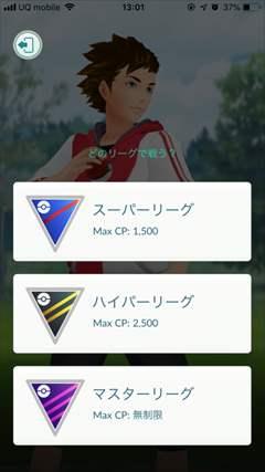 ポケモンGO トレーナーバトル