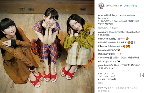 Perfume プライベート あ〜ちゃん かしゆか のっち USJ FUTURE POP