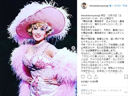 黒柳徹子 メイ・ウエスト 海外 コメディーシリーズ 巨乳 グラマラス