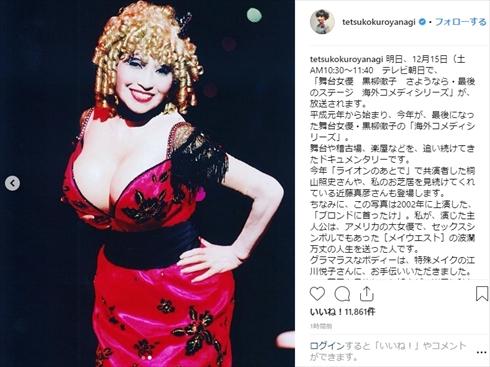 黒柳徹子 メイ・ウエスト 海外 コメディーシリーズ 巨乳 グラマラス 舞台