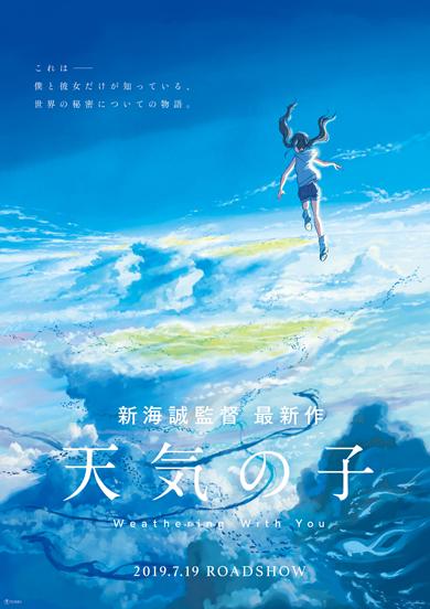 新海誠 醍醐虎汰朗 森七菜 天気の子 新作 映画