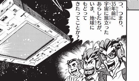 ゲームセンターあらし プロゲーマー編 コロコロアニキ