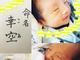 """「空から幸せを見守ってくれそう」 杉浦太陽が第4子の名前を発表、""""空""""を入れる理由が親心であふれる"""