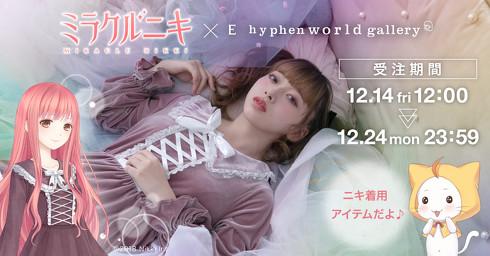 「ミラクルニキ」×「E hyphen world gallery」コラボアイテム