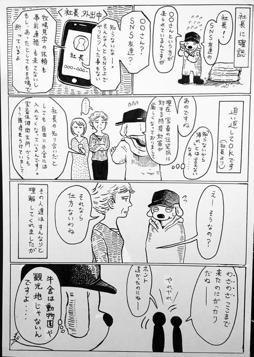 畜産のタブー 漫画