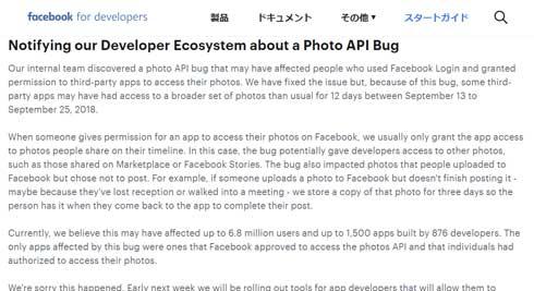 Facebook 写真 流出 680万人 Photo API Bug