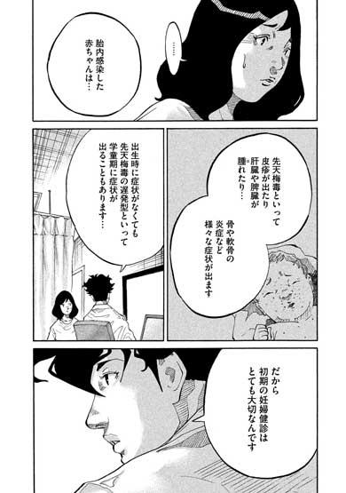 コウノドリ 梅毒 流行 エピソード 無料公開 漫画