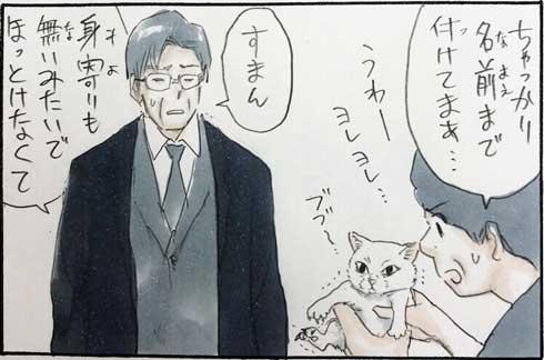 拾い猫のモチャ 猫 あるある 漫画 書籍化 Twitter 家族 お父さん にごたろ