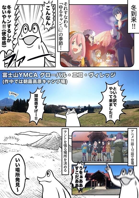 ゆるキャン レポ漫画
