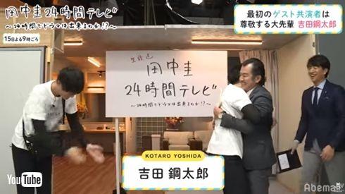 田中圭 24時間テレビ abematv 吉田鋼太郎 はるたん おっさんずラブ 黒澤部長