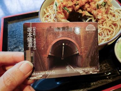 横須賀 トンネル 隧道 平沼義之 田浦 坂本隧道 トンネルカード 立花 そば