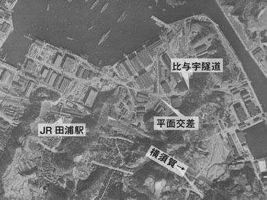 横須賀 トンネル 隧道 平沼義之 田浦 比与宇隧道 1949年 空中写真