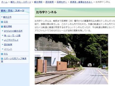 横須賀 トンネル 隧道 平沼義之 比与宇隧道 廃線 サイトキャプチャ