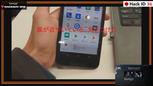 Yahoo! JAPAN Hack Day 2018 mon ban 親フラ