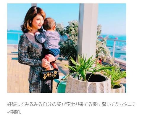 平愛梨 長友佑都 ダイエット 出産 妊娠 痩せた