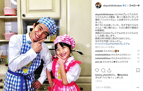 中尾明慶 仲里依紗 イクメン 子ども 結婚 リョウリズム Instagram