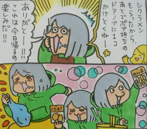 シクラ麺02