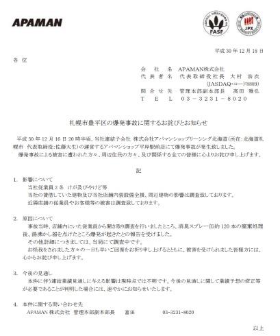 APAMAN アパマンショップリーシング北海道 アパマンショップ平岸駅前店爆発事故 消臭スプレー缶