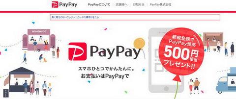 PayPayがセキュリティ対策