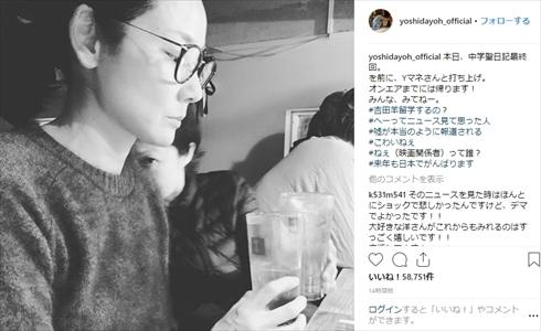 吉田羊 休業 留学 イギリス 女性自身 デマ 誤報