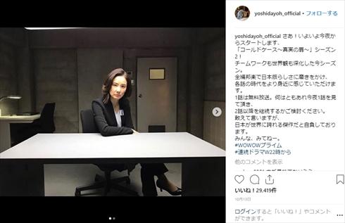 吉田羊 休業 留学 イギリス 年齢 美人 ドラマ映画