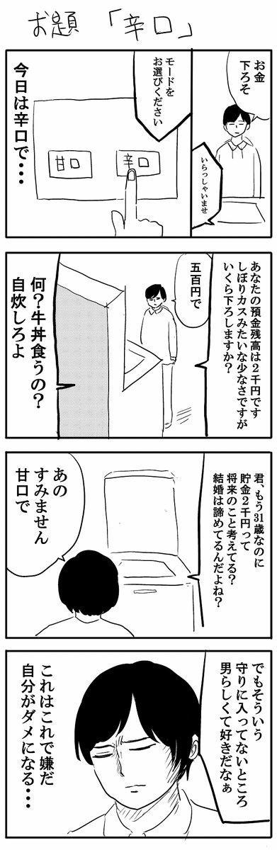辛口甘口ATM01