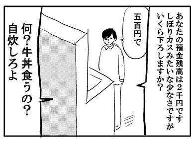 辛口甘口ATM02