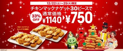 マクドナルド クリスマス チキンマックナゲット 30ピース 33%オフ