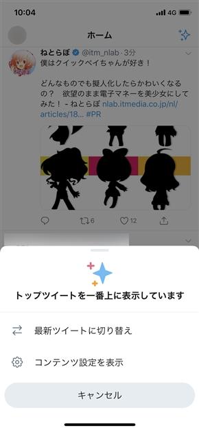 Twitter、ワンタップで時系列順に変更できるボタンをついに実装 iOSユーザーに順次