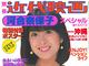 河合奈保子の写真集が36年ぶりにデジタルで復刻 石破茂元防衛相も「こんな妹がいたらいい」と当時を回顧