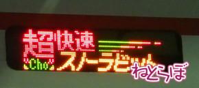 北越急行ほくほく線 乗ってみた 乗り鉄 久野知美 南田裕介