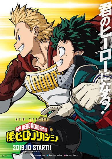 僕のヒーローアカデミア ヒロアカ 4期 アニメ