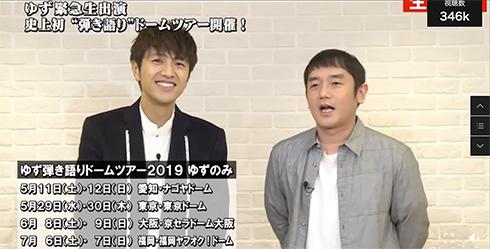 ゆず AbemaTV 重大発表 日本音楽史上初 弾き語り ドームツアー