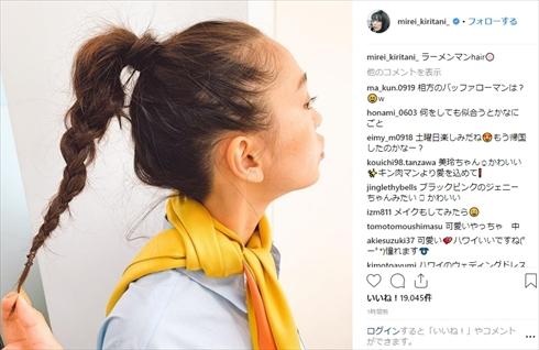 桐谷美玲 ラーメンマン ヘアスタイル 髪形 キン肉マン BAILA