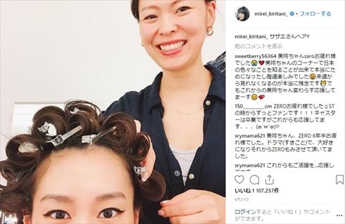 桐谷美玲 ラーメンマン ヘアスタイル 髪形 サザエさん BAILA