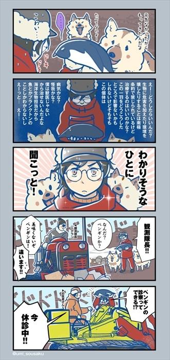 昭和基地とペンギン