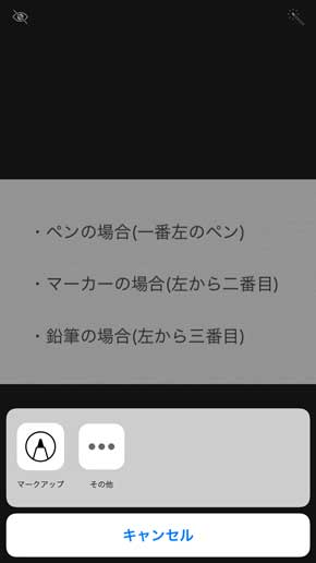 iPhone マークアップ 塗りつぶし 文字 透けて見える 注意喚起