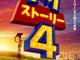 「トイ・ストーリー4」日本版特報&ティーザーポスターが公開! 唐沢寿明&所ジョージも声優続投決定
