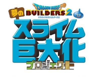 「ドラゴンクエストビルダーズ2 夢のスライム巨大化プロジェクト」ロゴ