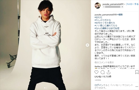 山本裕典 復帰 現在 引退 DJ となりのホールスター 舞台 映画 主演 活動再開