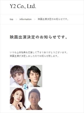 山本裕典 復帰 現在 引退 DJ となりのホールスター 舞台 映画 主演 活動再開 Revive by TOKYO24